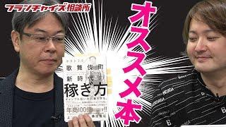 【オススメ本!】武田塾にも加盟しているホスト経営者の成功の秘訣とは!?