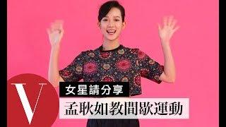 孟耿如教間歇運動 開合跳/深蹲/棒式 | 女星請分享 | VOGUE by VOGUE Taiwan