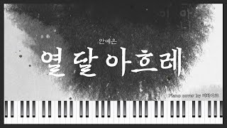 안예은님 신곡! 열 달 아흐레 - 한글날 기념 노래 왜이렇게 좋아요