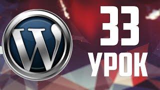 33.Добавляем сайт в поисковики Яндекс и Google