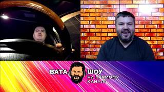 """ВАТА ШОУ"" АНДРІЯ ПОЛТАВИ НА ПРЯМОМУ"