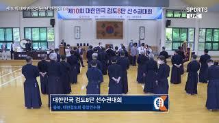 제10회 대한민국 검도 8단 선수권대회