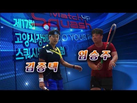 [매치업스쿼시]2019고양시장배 예선    김종택vs임승주