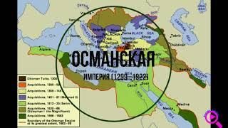 Самые большие 9 империи в истории человечества.