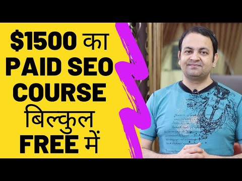 SEO course online free | Moz Academy free SEO education (Hindi) | Techno Vedant