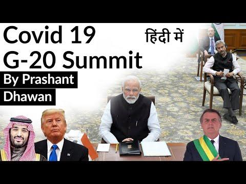 Covid 19 G-20 Virtual Summit    Current Affairs 2020 #UPSC #G20Summit #StudyIQ