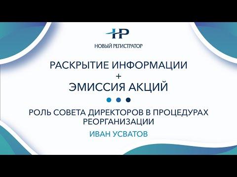 Порядок размещения эмиссионных ценных бумаг при реорганизации акционерного общества - Трошкина Н.К.