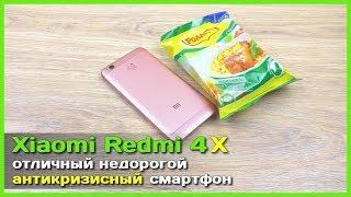 📦 Смартфон Xiaomi Redmi 4X - Годный смартфон за скромные деньги