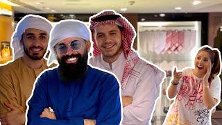 كشخة العيد مع انس و اصاله و اسامة في دبي 🐑