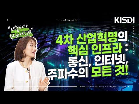 [KISDI 유쾌한 정책응접실] 대한민국 통신-인터넷 정책의 브레인, 통신전파연구본부 동영상표지