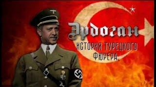 ТЕОРИЯ ЗАГОВОРА - Эрдоган. История турецкого фюрера / 21.03.16