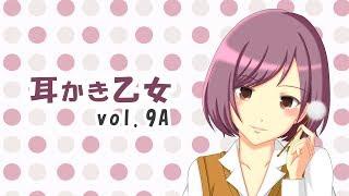 【ASMR】耳かき乙女 Vol.9A【耳かきボイス・Ear Cleaning】