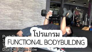เทรนใหม่ Functional Bodybuilding เพาะกายเพื่อสมรรถภาพร่างกาย เหมาะกับนักกีฬา