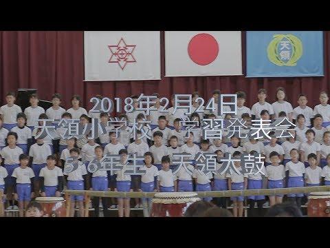 2018年2月24日 天領小学校学習発表会 5・6年生 天領太鼓