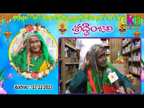 Ckn Channel Chittoor Local News On 17 11 2017