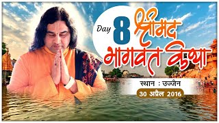 Shri Devkinandan Thakur Ji Maharaj Shrimad Bhagwat Katha Ujjain Day 08 || 30 .04 .2016
