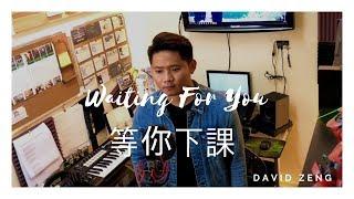 Waiting For You (等你下课)   Jay Chou Ft. Gary Yang (David Zeng Cover)