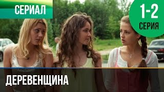 ▶️ Деревенщина | 1 и 2 серия - Мелодрама | Фильмы и сериалы - Русские мелодрамы