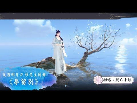 【天涯明月刀】東海移花主題曲 翻唱《夢留別》 cover.凱C小姐