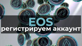 EOS как зарегистрировать аккаунт , кошелек