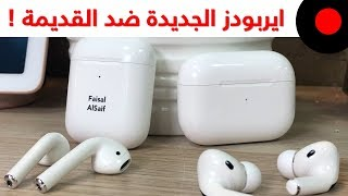 AirPods Pro vs AirPods 2019: What Are The Differences? سماعات إيربودز: ما هي الفروقات؟