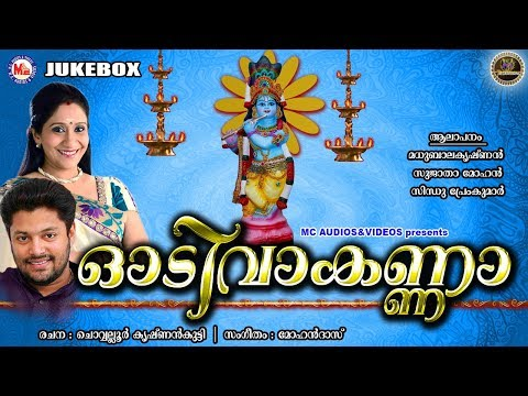 ഓടിവാ കണ്ണാ | ODI VAA KANNA | Hindu Devotional Songs Malayalam | Guruvayoorappan Songs Mp3