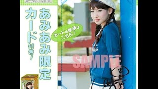 Yoshino Nanjo Trading Collection Box - Opening