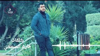 فارس صابر ليش أتغيب تحميل MP3