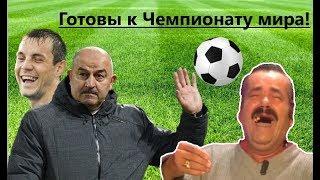 Обстановка в сборной перед мундиалем / ЧМ 2018...