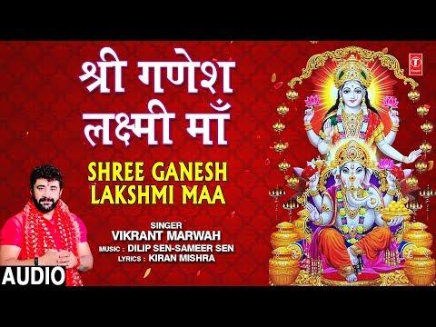 श्री गणेश लक्ष्मी माता की पूजा मन से करलो रे