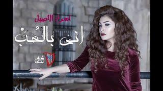 مازيكا Esraa Alasel - Al Hob (Official Music Audio) | اسراء الاصيل - الحب تحميل MP3
