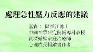處理急性壓力反應的建議 – 區祥江博士