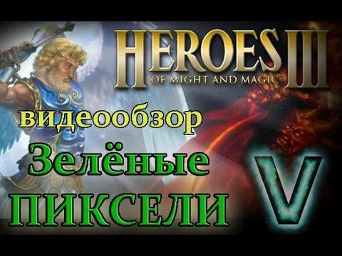 Герои меча и магии 5 миссия закат короля прохождение