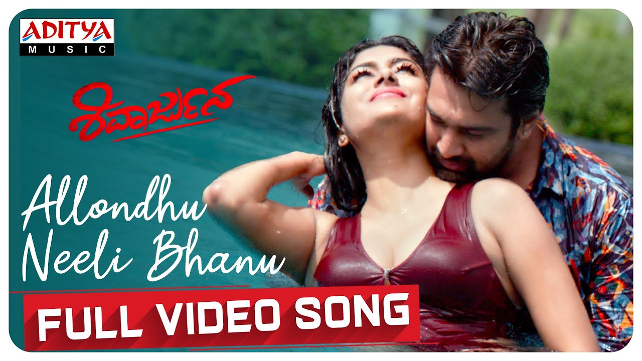 Allondhu Neeli Bhanu lyrics -  ShivaArjun - spider lyrics