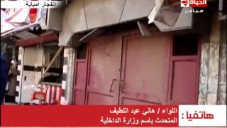 الحياة اليوم - العمليات الإرهابية .. وفاة شخص وإصابة 9 اخرين فى 4 انفجارات امبابة والوراق والمهندسين