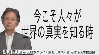 [馬渕睦夫さん] 今こそ人々が世界の真実を知る時