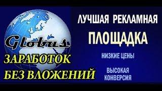 ЛУЧШИЙ СЕРВИС ДЛЯ ПИАРА ПАРТНЕРСКИХ ССЫЛОК ГЛОБУС-ИНТЕРКОМ ОХВАТ АУДИТОРИИ БОЛЕЕ 400 000 000 ЧЕЛОВЕК