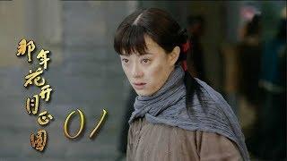 那年花開月正圓   Nothing Gold Can Stay 01【TV版】(孫儷、陳曉、何潤東等主演)