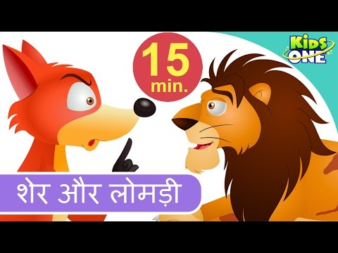 Sher Aur Lomdi Hindi Kahaniya | Panchatantra Stories for Kids | 15 Min Compilation