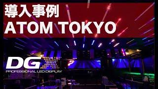 【導入事例】ATOM TOKYO ledvision