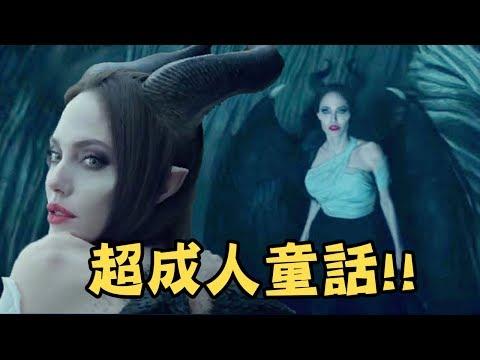 黑魔女2背後隱藏社會議題&可能忽略的電影細節彩蛋|電影分析