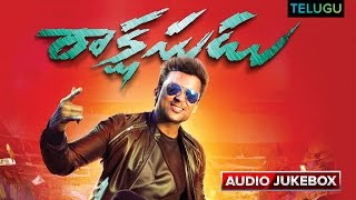 Rakshasudu | Full Audio Songs | Jukebox