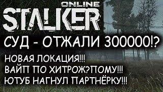 Stalker Online: СУД - ОТЖАЛИ 300000!? Новая локация!!! Вайп по хитрож?пому!!!