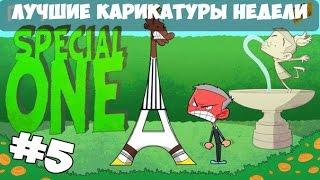 Лучшие футбольные карикатуры недели [#5] Дождь из денег и Ди Мария в ПСЖ!
