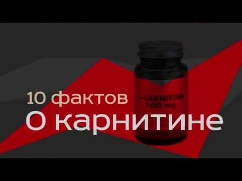 Карнитин (Левокарнитин. Carnitine). 10 фактов