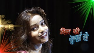 DIL KI ZUBAAN SE SANAM BY ANUPAMA DAS, COMPOSED BY DR. RAJESH GUPTA - Download this Video in MP3, M4A, WEBM, MP4, 3GP