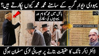 Truth About Prophet Muhammad ﷺ Name Mentioned in The Bible - in Urdu Hindi