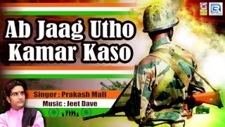 PRAKASH MALI Patriotic Song - अब जाग उठो कमर कसो | Bharat Jago Vishw Jagao | Hindi Songs