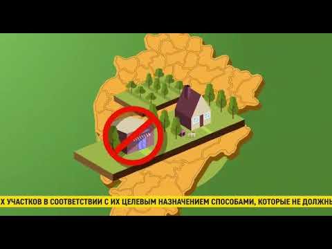 Земельное законодательство