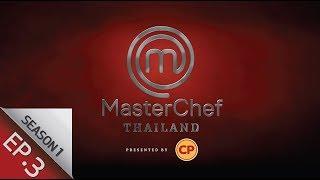 [Full Episode] MasterChef Thailand มาสเตอร์เชฟประเทศไทย Season1 EP.3